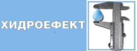 ХИДРОЕФЕКТ